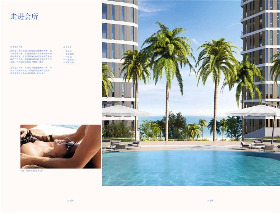 塞浦路斯房产价格:利马索尔一线海景高层Trilogy 200万起