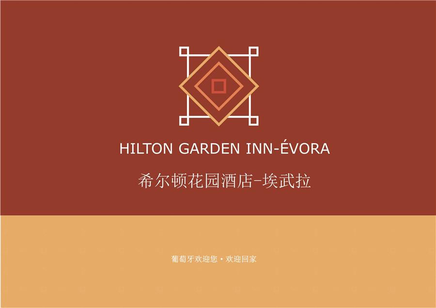 葡萄牙里斯本28万欧元希尔顿酒店 6年后回购
