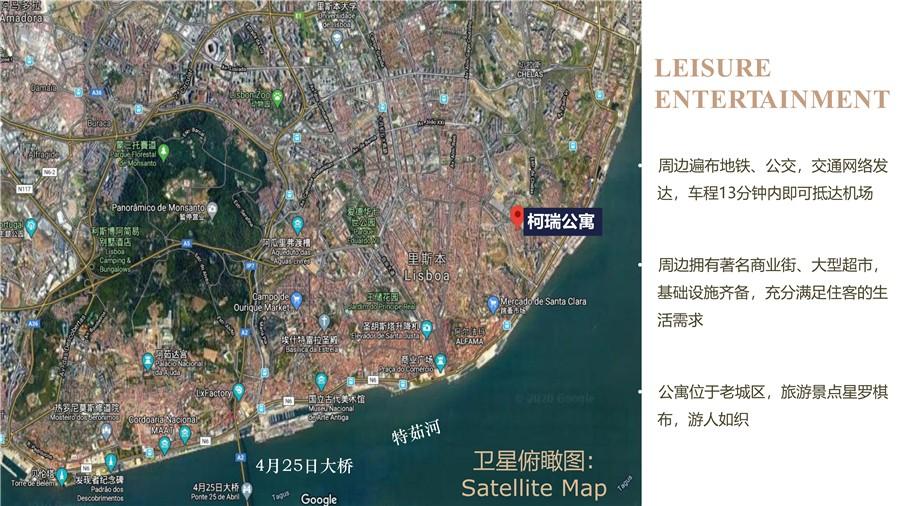 里斯本柯瑞公寓 35万欧买房移民项目