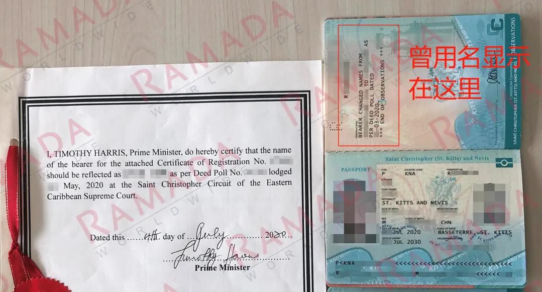 圣基茨和尼维斯护照更名怎么办理 需要多少钱