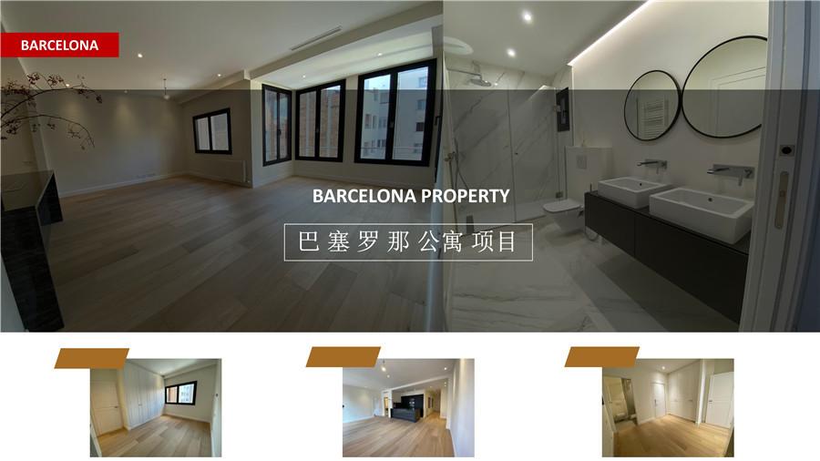 巴塞罗那扩展区高端大户型房产139㎡ 99.5万欧