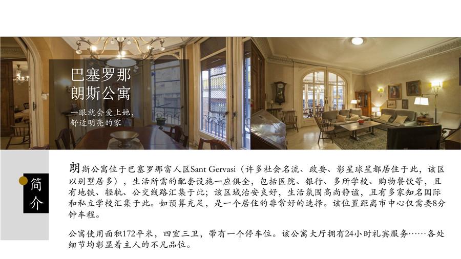 西班牙房产:巴塞罗那富人区朗斯公寓  175万欧