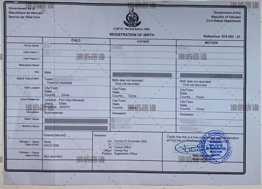 2020.11 瓦努阿图护照成功案例:身份证+出生证明