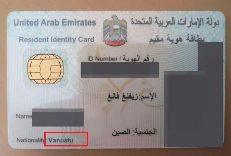 瓦努阿图护照办理外国签证成功案例-迪拜工作签证