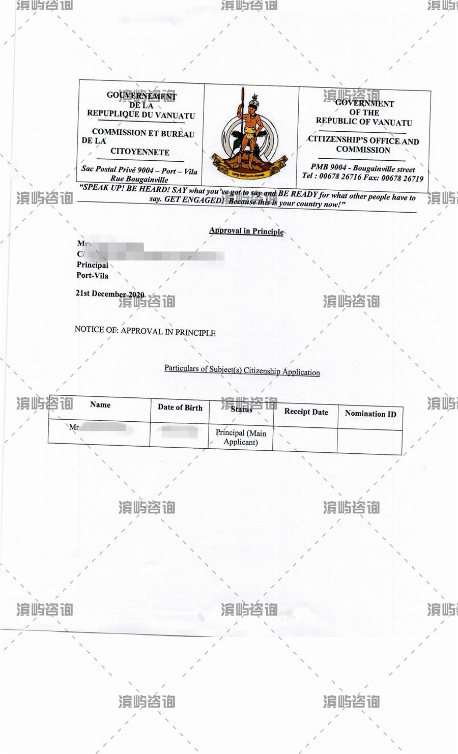 瓦努阿图护照成功案例:2020.12.18新出批准信