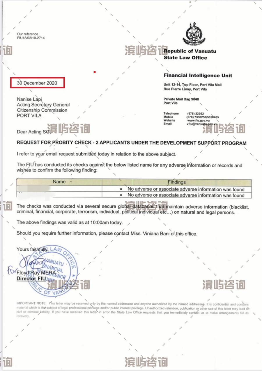 瓦努阿图护照成功案例:2020年最后一批护照