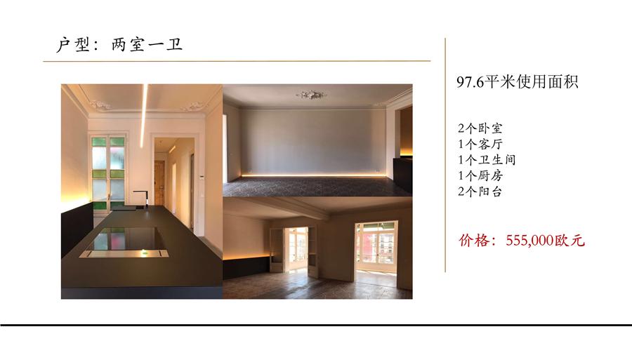 西班牙买房移民:巴塞罗那扩展区古典欧式2房精装公寓