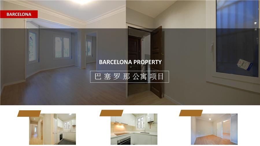 西班牙房产:巴塞罗那市区精装3房 拎包入住