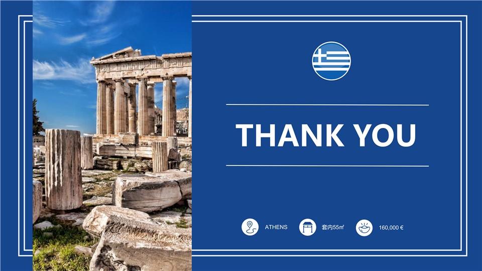 希腊买房移民:雅典市中心16万欧 适合希腊华侨生