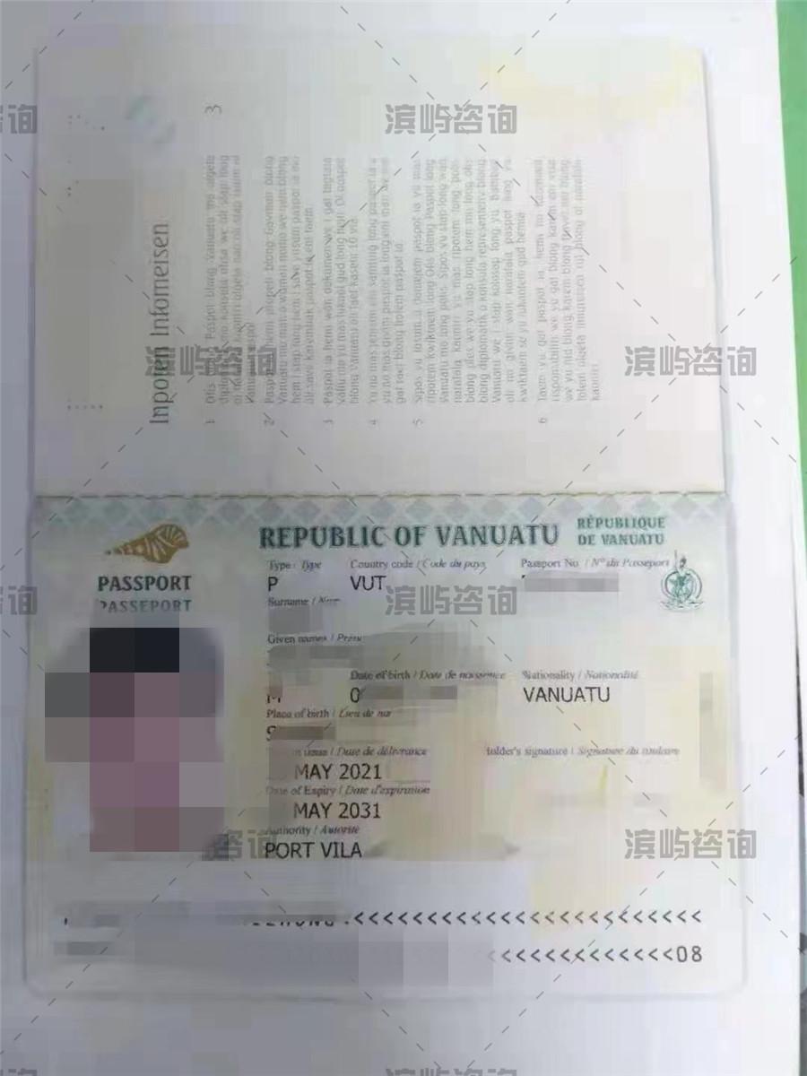 瓦努阿图移民成功案例:2021.06 护照及身份证