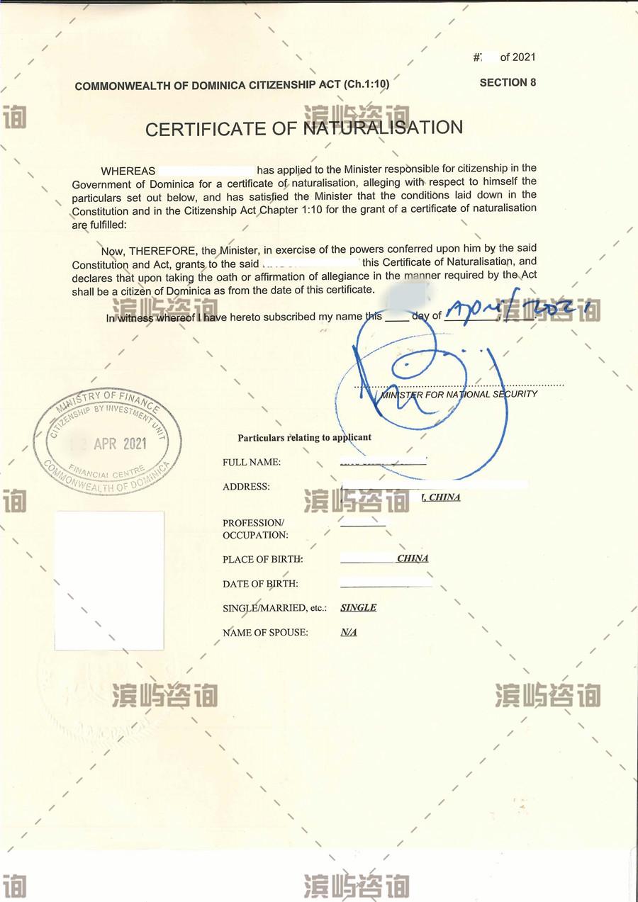 2021多米尼克护照成功案例:收到多米尼克护照及公民证