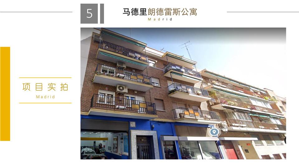 马德里萨拉曼卡区奢侈品街附近3房 54万欧